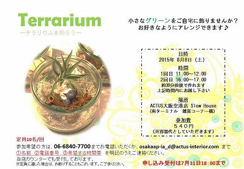 テラリウムb