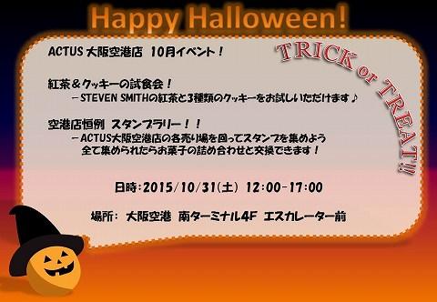 10月31日イベント