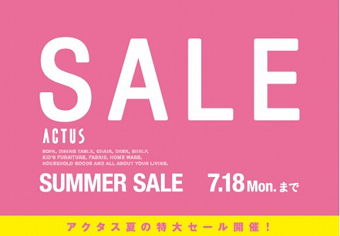 SUMMER SALE!!! ~展示現品 Part2~