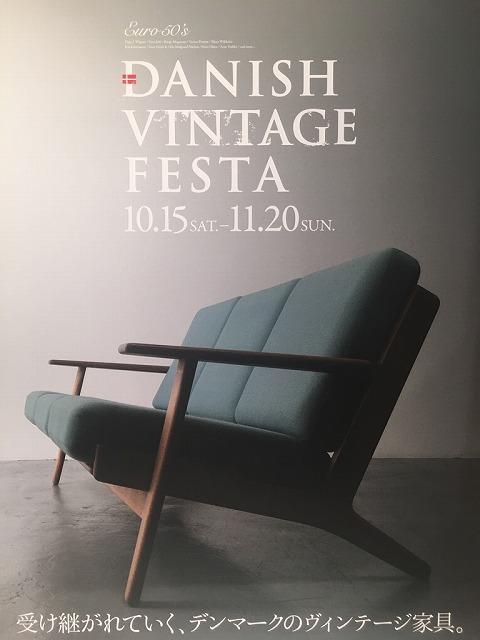 『Danish Vintage Festa!!!!! &空港店イベントのお知らせ。』