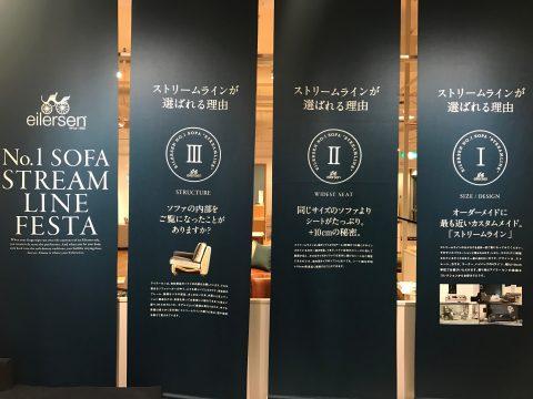 【ストリームラインフェスタ】in OSAKA AIRPORT!!
