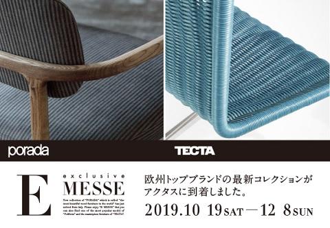 ようこそ、日本へ! ~ 秋の E-Messe ご紹介 ~